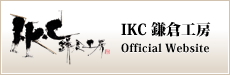 IKC鎌倉工房 Official Website